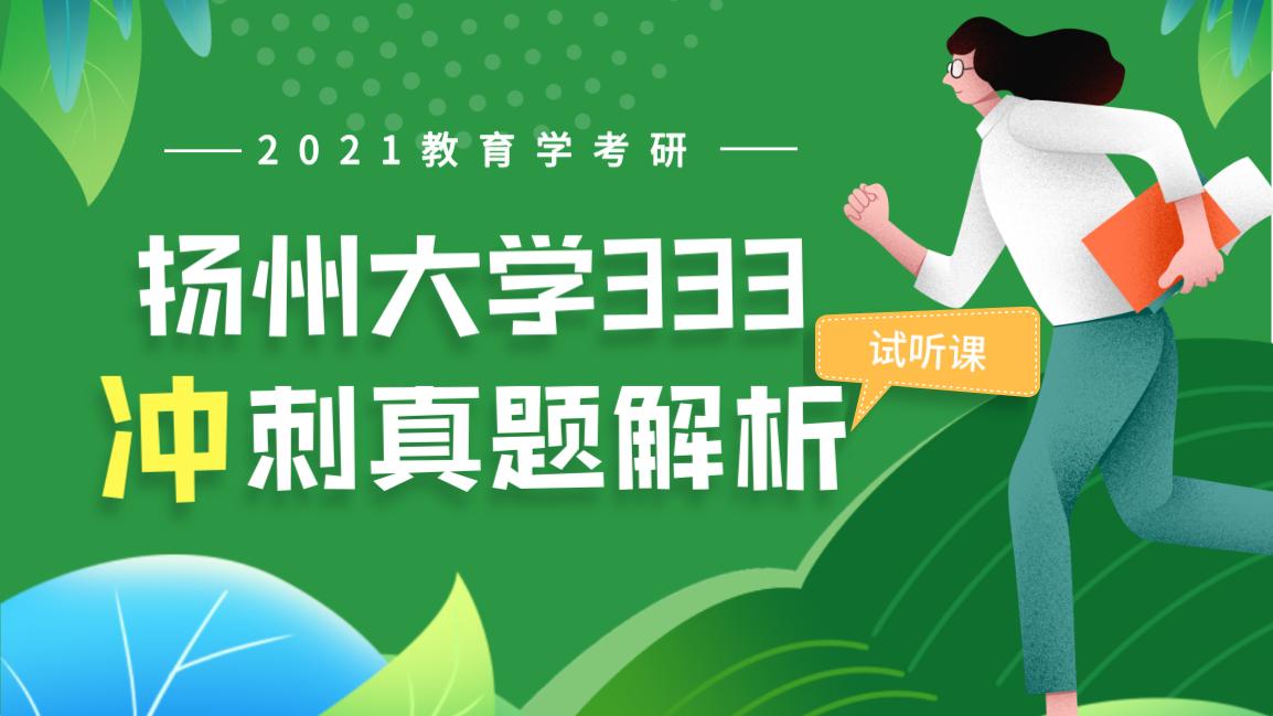 【2021教育学考研】扬州大学(333)冲刺真题解析试听课