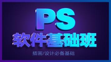 平面设计基础—PS课程