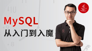 MySQL从入门到入魔,Java高级,java进阶_咕泡Java架构师VIP精品课