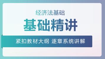 2021年经济法基础基础精讲