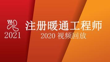 2020注册暖通视频回放