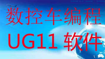 UG11.0数控车编程