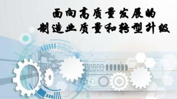 面向高质量发展的制造业质量和转型升级