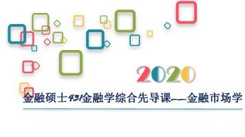 2020年金融硕士431金融学综合先导课——金融市场学