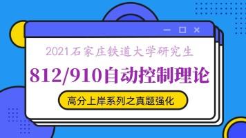 2021石家庄铁道大学812/910自动控制原理真题强化班