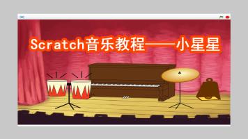 Scratch音乐教程—小星星