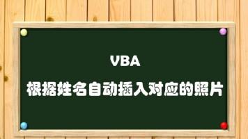 VBA:Excel中根据姓名自动插入对应的照片