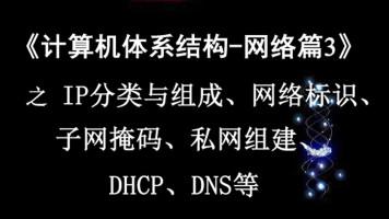 《计算机体系结构—网络篇3》之IP分类与组成 网络标识 子网掩码