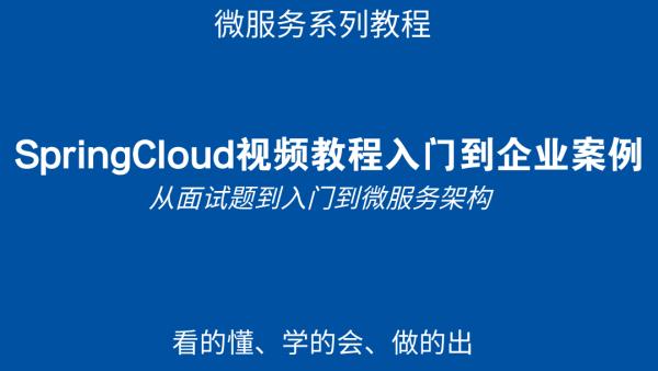 SpringCloud视频教程入门到企业案例