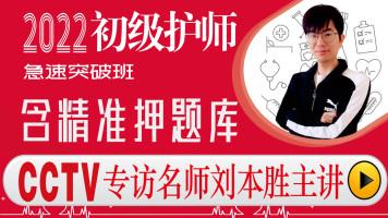 2022初级护师考试急速突破班(CCTV专访名师刘本胜主讲)