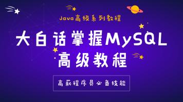 (独家)大白话学懂MySQL高级教程