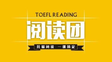 28TOEFL阅读