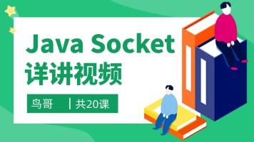 java高级之Socket编程