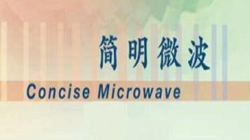 微波技术基础(全61讲)【西安电子科技大学版】