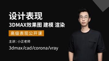 【时境教育】3dmax建模效果图 cad corona vray 室内设计家装工装