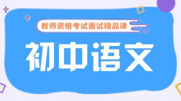 2020年教师资格考试面试精品课(初中语文)