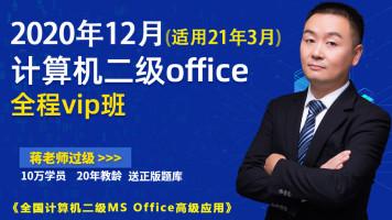 2020年12月(21年3月也适用)全国计算机二级Office通关vip教程