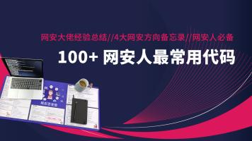 100+网安人最常用代码(Web安全/渗透测试/工具/黑客/安全开发)