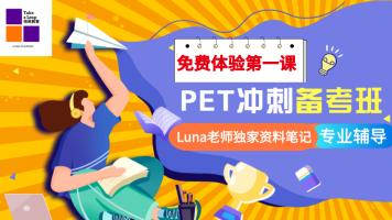 PET备考班体验课-第一课