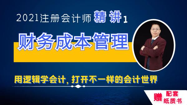 2021CPA注会—财务成本管理—精讲班【学天海课堂】赠配套精讲书