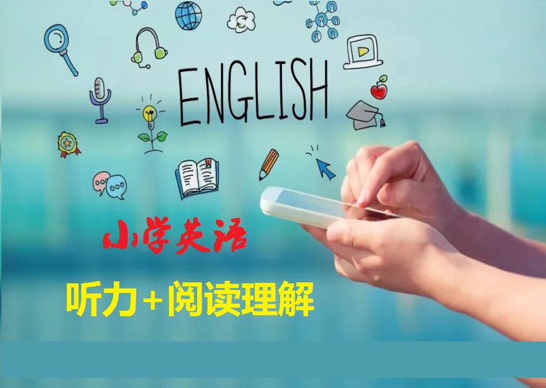 小学英语听力强化练习+阅读理解(4年级起点)1-35