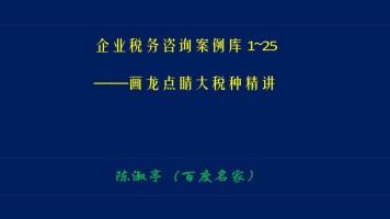 企业税务咨询案例库1~25