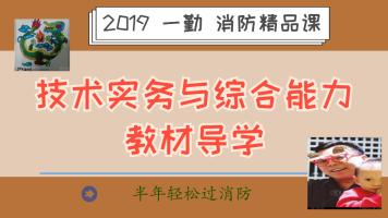 2019消防工程师概念原理夯实基础班