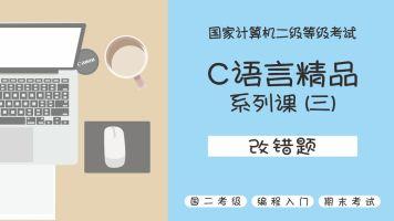 【2021年3月专场】国二C语言操作题之改错题真题解析