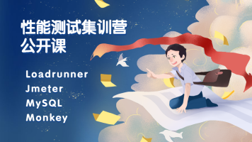性能测试集训营第一期Loadrunner/Jmeter/MySQL/Monkey