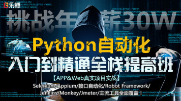 【乐搏】软件测试-Python自动化提升班【Web/APP/接口自动化07】