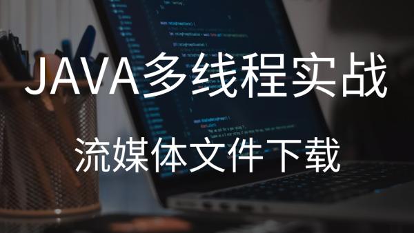 Java多线程项目案例(网络视频下载工具)
