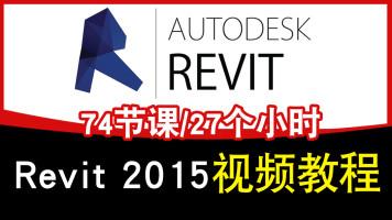 Revit2015视频教程 BIM实战建筑建模入门到精通教程