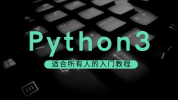 Python3入门基础教程