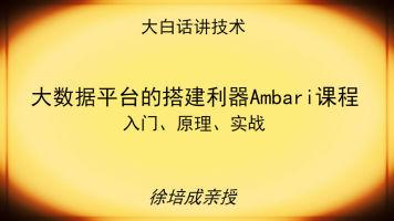 大数据平台的搭建利器Ambari视频教程
