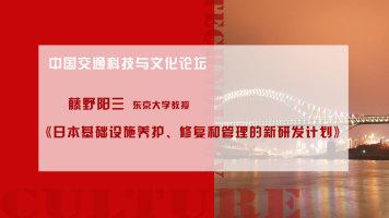 日本基础设施养护、修复和管理的新研发计划