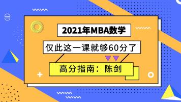 【备战2021】管理类联考数学仅此这一课就够60了 适用于MBA MPAcc