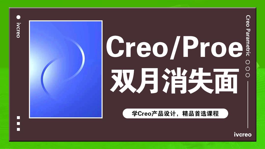 Creo/proe渐消面精讲
