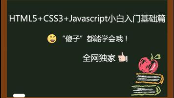 HTML5视频教程小白入门基础篇(傻子都能学会哦)