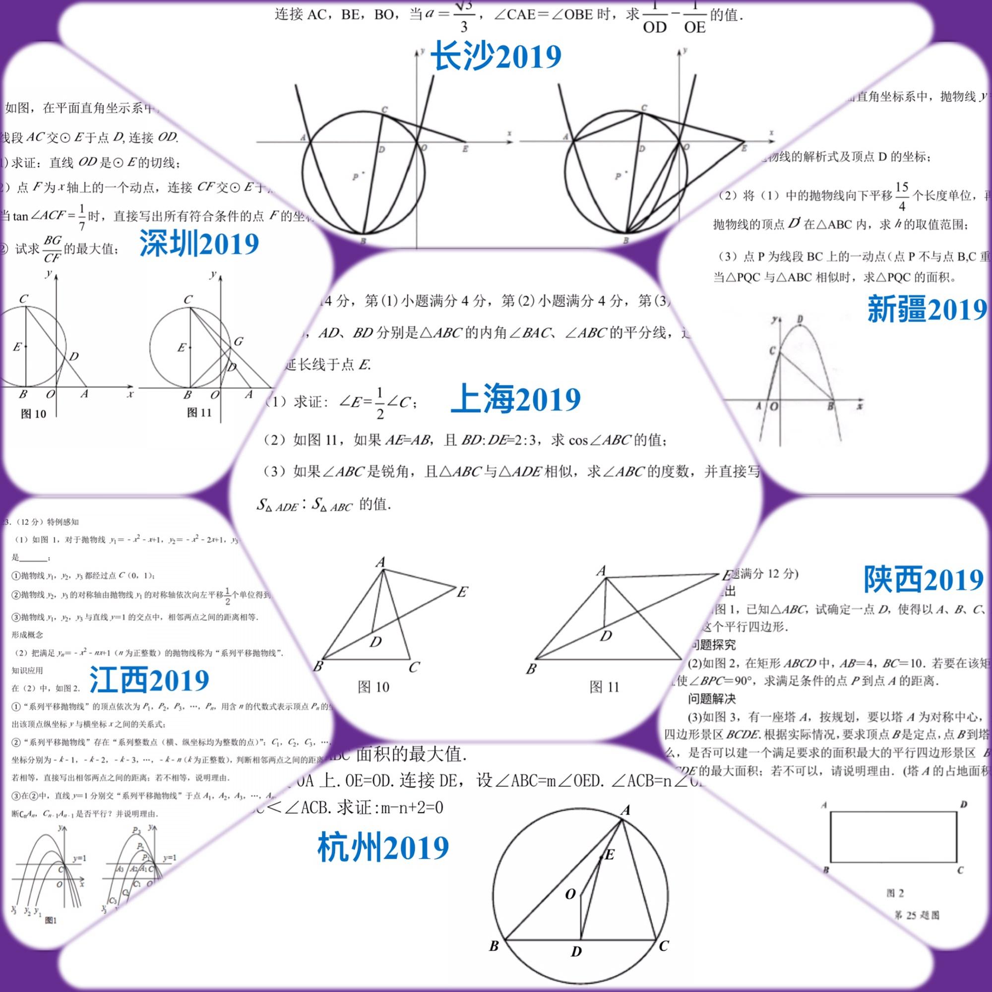 中考数学压轴题系列