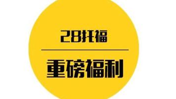 28托福TOEFL阅读·满分答题 1