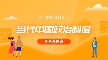 自考 当代中国政治制度 00315 行政本科 专升本 成人学历