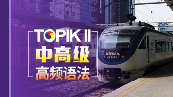 TOPIKⅡ中高级高频语法【免费资料领取】