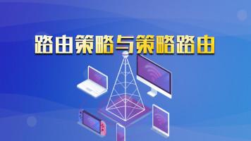 华为HCIP-路由策略与策略路由实战详解【东方瑞通】