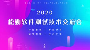 2020年松勤软件测试技术交流会