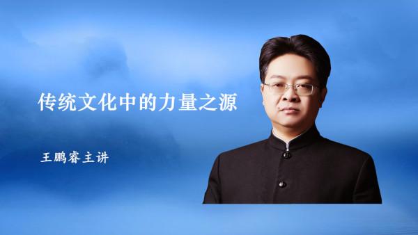 国学网络课堂,传统文化中的力量之源,为什么要通读中华传统文化经典