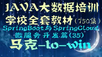 Java大数据教程-SpringBoot与SpringCloud微服务(开发篇)(35)