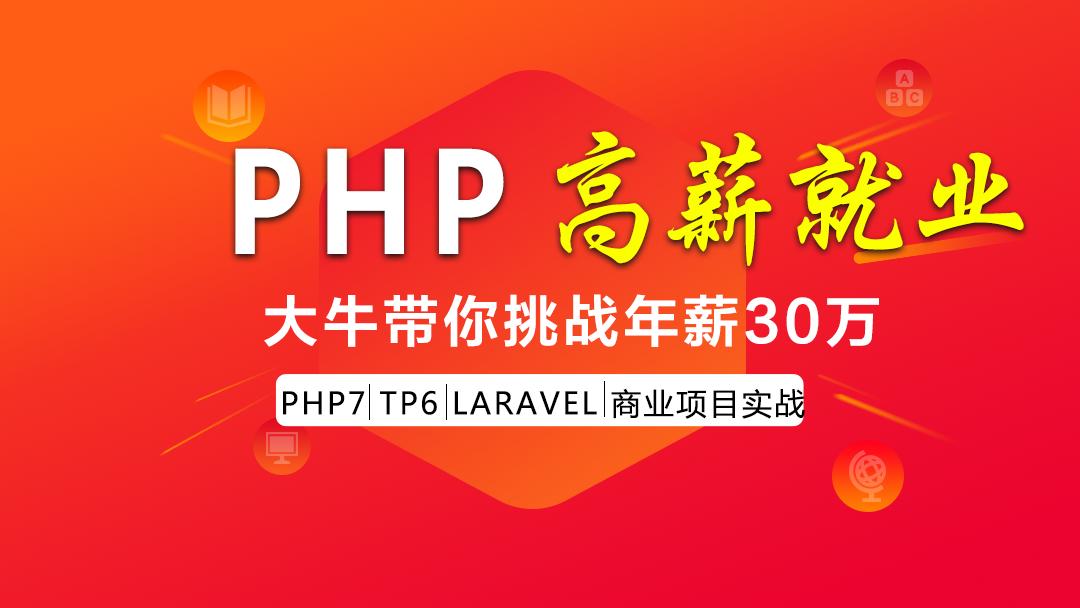 PHP7/Python/WEB前端/MySQL/TP6/redis/微信小程序/网站全栈开发