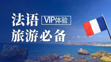 上元网校 法语旅游必备【VIP体验班】