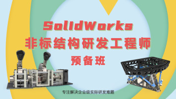 SolidWorks工业产品非标结构研发工程师-预备班