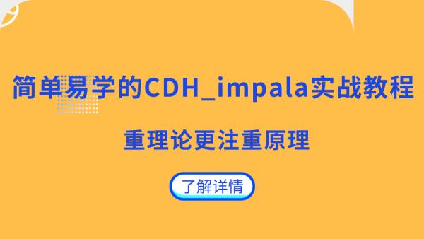简单易学的CDH_impala实战教程